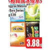 Binggrae Melona Ice Bar Series - $3.88