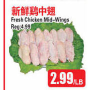 Fresh Chicken Mid Wings - $2.99/lb
