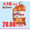 Big Onion - $20.00/case